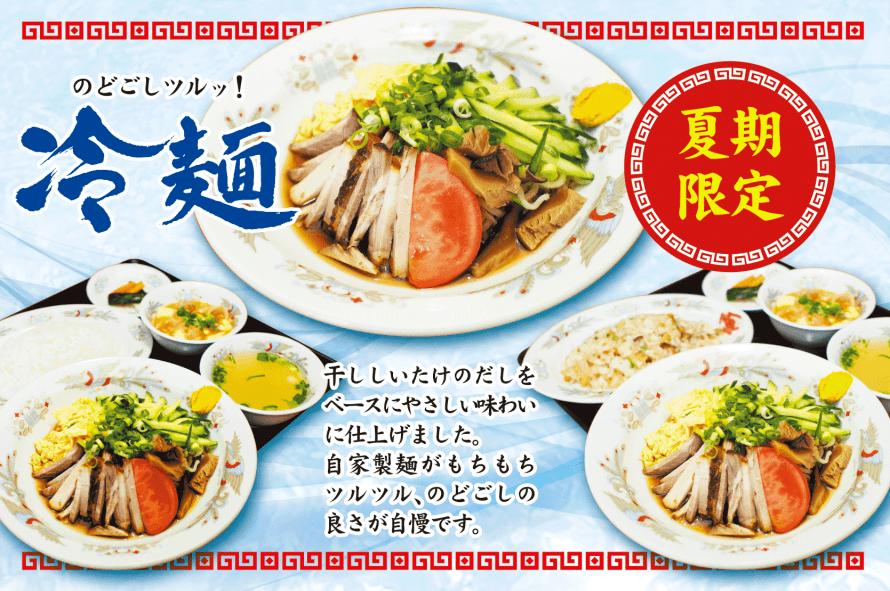 夏季限定 のどごしツルッ!冷麺
