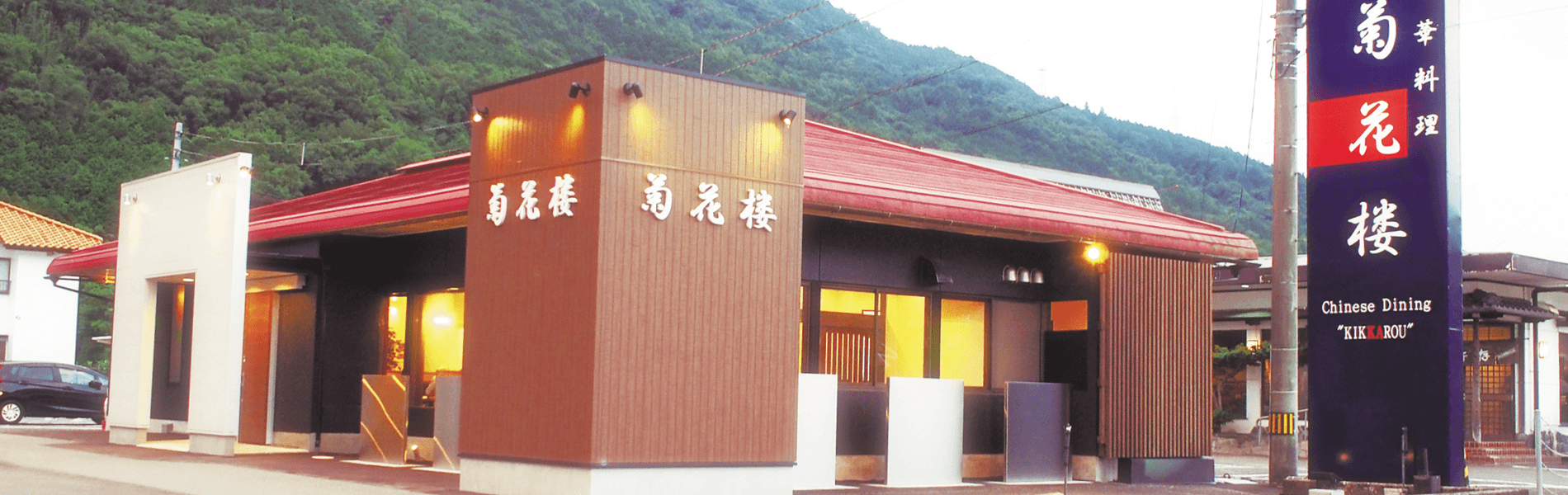 菊花楼の外観