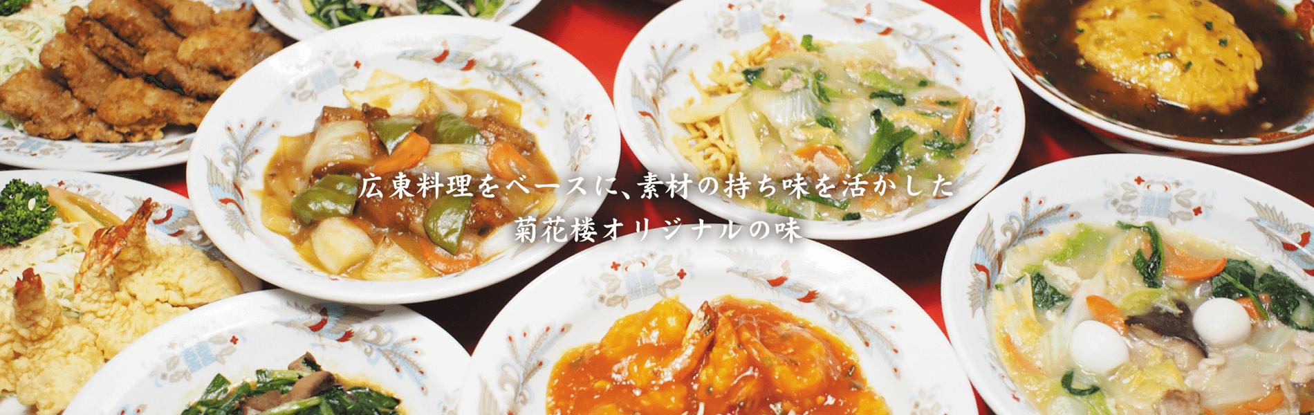 広東料理をベースに素材の持ち味を活かした菊花楼オリジナルの味