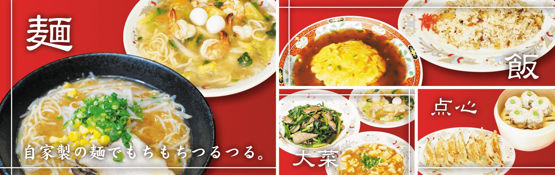 麺は自家製麺でもちもちつるつる・飯・点心・大菜